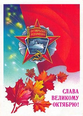 Великий Октябрь год за годом (1917 – 1990)