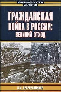Великий отход: Рассеяние по Азии белых русских армий, 1919–1923