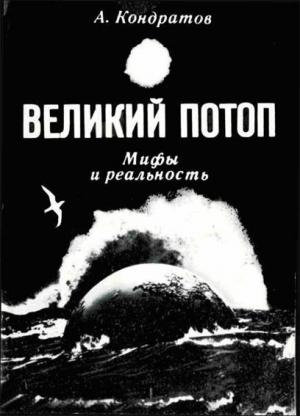 Великий потоп. Мифы и реальность