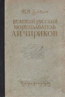 Великий русский мореплаватель А.И. Чириков