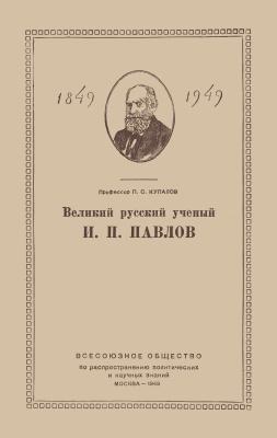 Великий русский ученый Иван Петрович Павлов. (К столетию со дня рождения)