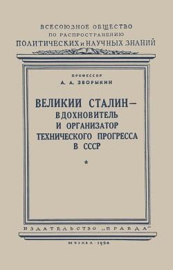 Великий Сталин – вдохновитель и организатор технического прогресса в СССР