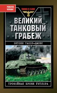 Великий танковый грабеж. Трофейная броня Гитлера