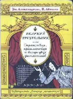 Великий треугольник, или Странствия, приключения и беседы двух филоматиков.