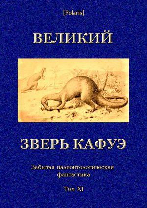 Великий зверь Кафуэ (Забытая палеонтологическая фантастика. Том XI)