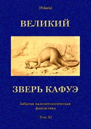 Великий зверь Кафуэ [Забытая палеонтологическая фантастика. Том XI]