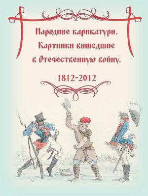 Великое былое. Воспоминания об Отечественной войне, по поводу её столетней годовщины. Народные карикатуры – картинки, вышедшие в Отечественную войну