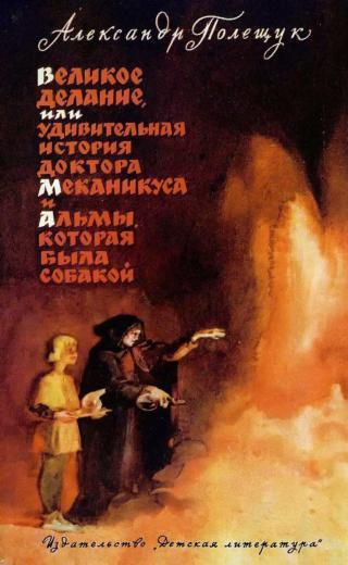 Великое делание (изд. 1965)