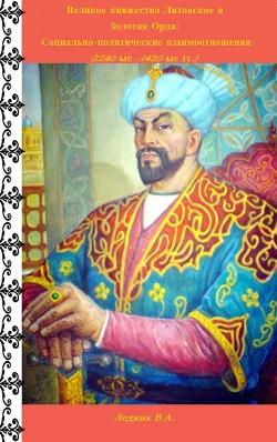 Великое княжество Литовское и Золотая Орда: Социально-политические взаимоотношения (1240-ые -1420-ые гг.)