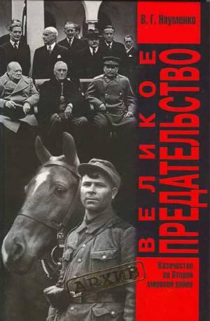 Великое Предательство:Казачество во Второй мировой войне