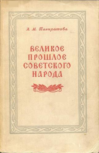 Великое прошлое советского народа