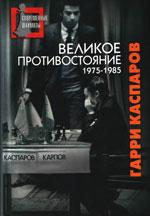 Великое противостояние. Мои поединки с Анатолием Карповым. 1975—1985
