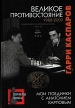 Великое противостояние. Мои поединки с Анатолием Карповым. 1988—2009