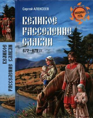 Великое расселение славян. 672—679 гг.