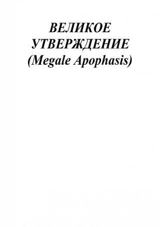 Великое утверждение (Megale Apophasis)