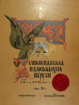 Великокняжеская и царская охота на Руси. Историческій очеркъ. Т. 1