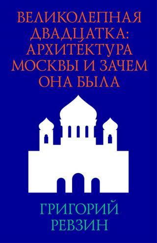 Великолепная двадцатка: архитектура Москвы и зачем она была