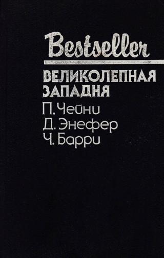 Великолепная западня: Сборник