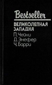 Великолепная западня (Сборник)