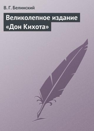 Великолепное издание «Дон Кихота»