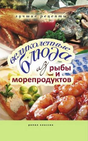Великолепные блюда из рыбы и морепродуктов