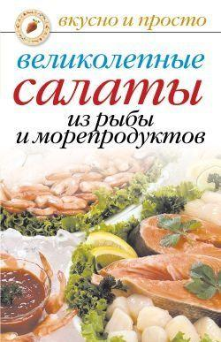 Великолепные салаты из рыбы и морепродуктов