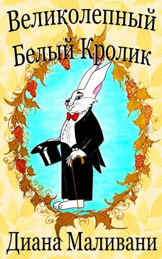 Великолепный Белый Кролик