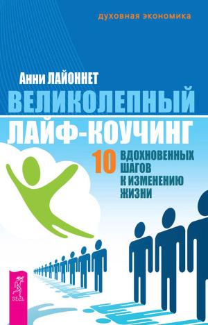 Великолепный лайф-коучинг. 10 вдохновенных шагов к изменению жизни