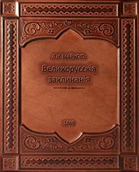 Великорусскія заклинанія