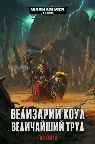 Велизарий Коул: Величайший Труд (ЛП) [Warhammer 40000]