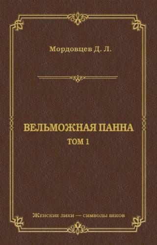 Вельможная панна. Т. 1