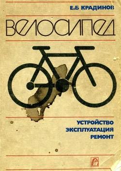 Велосипед: Устройство, эксплуатация, ремонт