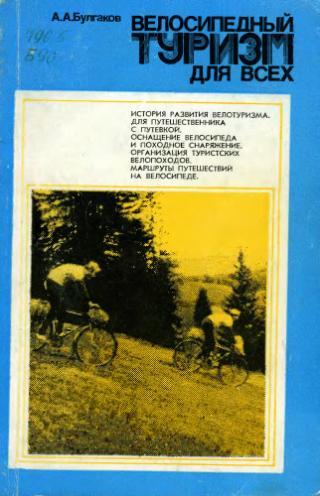 Велосипедный туризм для всех