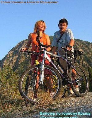 Велотур по горному Крыму «Пещерные города»