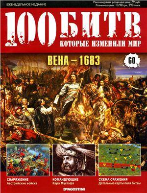 Вена - 1683