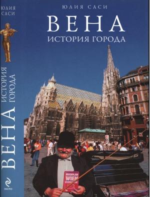 Вена. История города