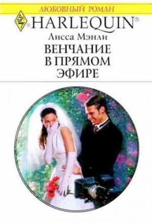 Венчание в прямом эфире