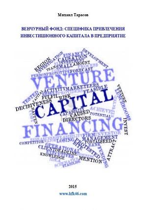 Венчурный Фонд: специфика привлечения инвестиционного капитала в предприятие (СИ)