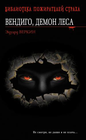 Вендиго, демон леса