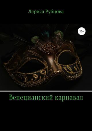Венецианский карнавал [publisher: SelfPub]
