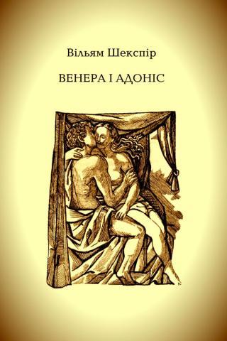 Венера і Адоніс