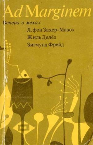 Венера в мехах / Представление / Работы о мазохизме