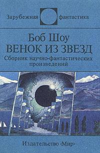 Венок из звёзд [Сборник]