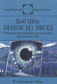 Венок из звёзд (сборник)