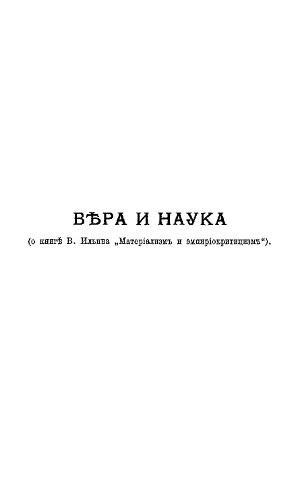 """Вера и наука (о книге В. Ильина """"Материализм и эмпириокритицизм"""")"""