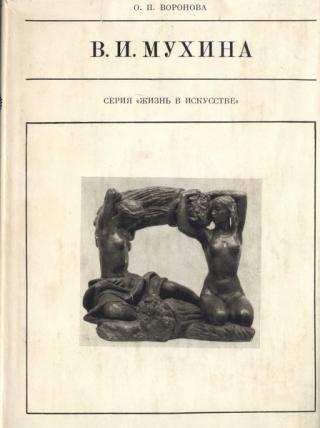 Вера Игнатьевна Мухина