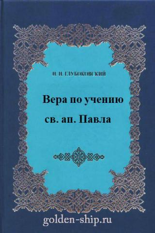 Вера по учению святого апостола Павла [calibre 1.48.0]