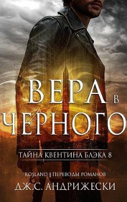 Вера в Черного (ЛП)