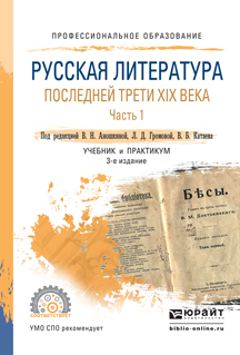 Вера в горниле Сомнений. Православие и русская литература в XVII-XX вв.