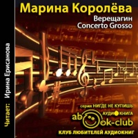 Верещагин Concerto Grosso